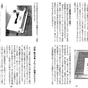 自家製本同人誌のススメ 家庭用プリンターで綺麗に作れる中綴じ本