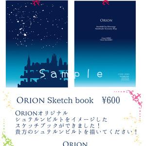 【T&B】Orionスケッチブック