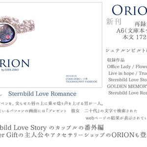 【T&B】ORION SB市民目線小説再録集
