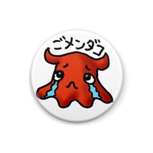 深海の生き物 メンダコ 缶バッジ