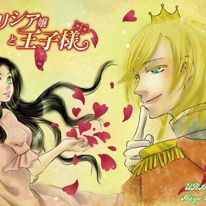 魔女リリシア嬢と王子様