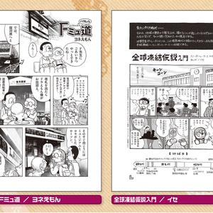 藤子不二雄合同誌 パラレルソレイユ 第7号