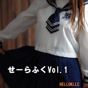 せーらーふく Vol.01