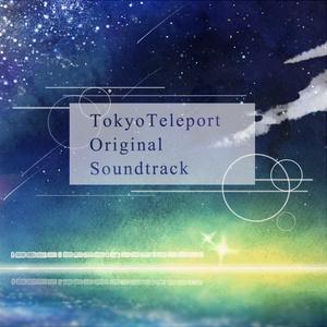 東京テレポート【OSTのみ】