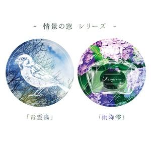 缶バッチ「情景の窓」シリーズ