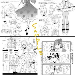 Cocktail Girl <ラフ本> 【DL販売】