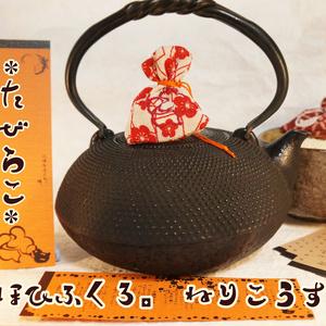 練り香水・匂い袋・たびらこ【お休み用】