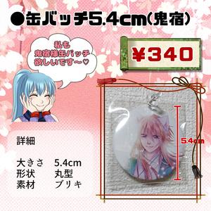 缶バッチ(鬼宿)5.4cm
