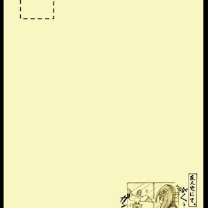 ポストカード『お手紙、よろしくね。』