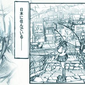 【ポストカードおまけ付き!】イラスト集「日本に住んでいる。」