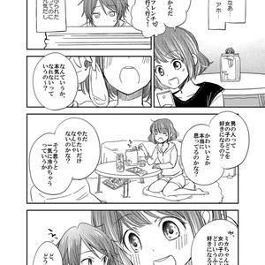 【電子書籍】創作・ボトリウム・ボーイ2
