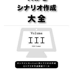 TRPG シナリオ作成大全 Volume 3