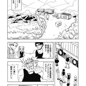 空と時計仕掛けのソラ 総集編(DL版)
