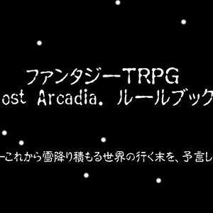 『Lost Arcadia.』TRPGルールブック