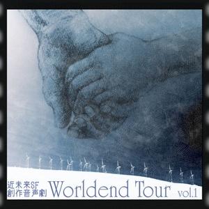 ワールドエンド・ツアー vol.1