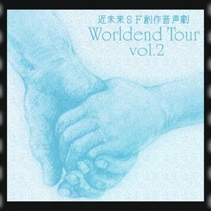 ワールドエンド・ツアー vol.2