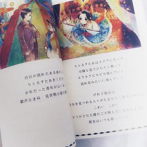 りとるすたあ(絵本&CD特別版)