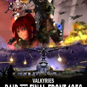 学園大戦ヴァルキリーズ新小説版 RAID ON FINAL FRONT 1950 ダウンロード版