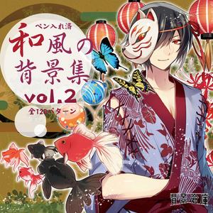 和風の背景集vol.2(CD-ROM)
