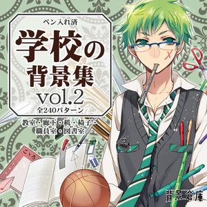 学校の背景集vol.2(CD-ROM)