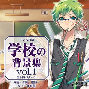 学校の背景集vol.1(CD-ROM)