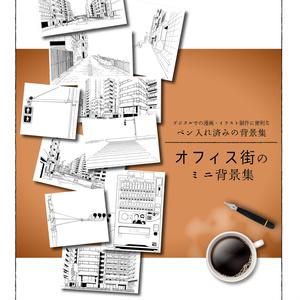 【CD-ROM】オフィス街のミニ背景集