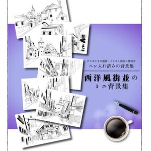 【CD-ROM】西洋風のミニ背景集