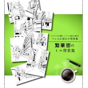 【CD-ROM】繁華街のミニ背景集