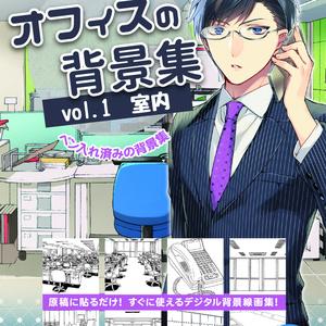 オフィスの背景集vol.1(CD-ROM)