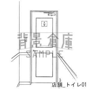 店舗の背景_セット3(トイレ)