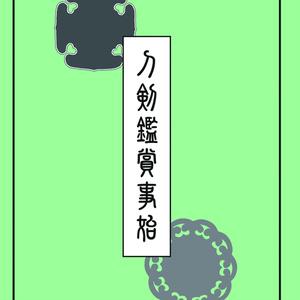 刀剣鑑賞事始