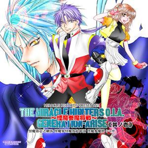 【MRDA-SPGA01】 THE MIRACLE HUNTERS O.I.A.GENERATION-ARISE 其ノ壱 怪魔第壱之刺客 怪魔界 怪魔族 総軍頭 怪魔参魔将 シャガ