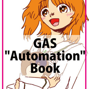 """GAS """"Automation"""" Book"""