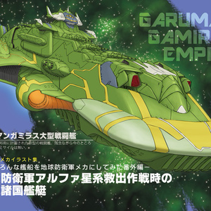 地球防衛軍アルファ星系救出作戦時の周辺諸国艦艇
