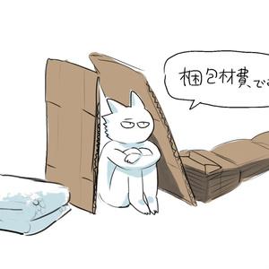 梱包材費(単体購入不可)