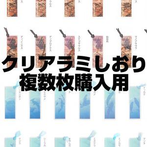 クリアラミしおり(複数枚購入専用)