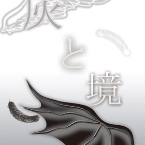 【小説】合同誌『灰と境』