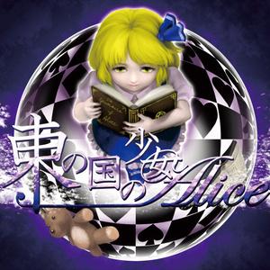 東の国の少女Alice(DL版)