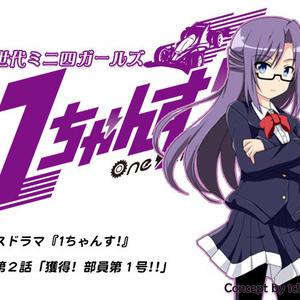 ボイスドラマ『1ちゃんす!』 第2話「獲得! 部員第1号!!」