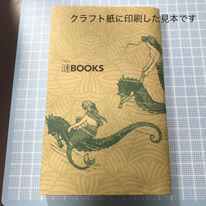 ブックカバー(新書サイズ用)