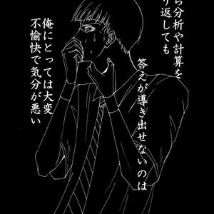 言霊喰ンデ・蓄積[柳蓮二]