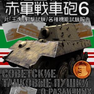 大祖国戦争の赤軍戦車砲6