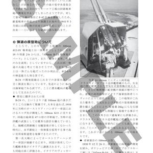 大祖国戦争の赤軍戦車砲8上