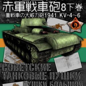 大祖国戦争の赤軍戦車砲8下