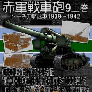 大祖国戦争の赤軍戦車砲9上