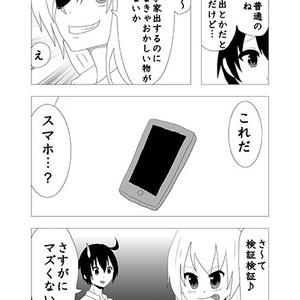 少女奇譚~パンドラの箱~