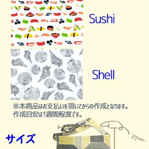 【受注生産】サコッシュ3