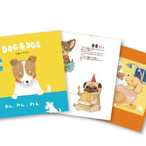 DOG&DOG 犬のイラスト集
