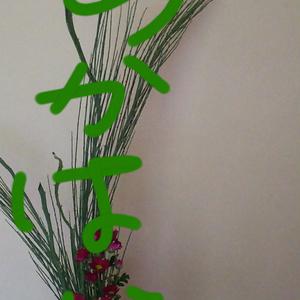 無料デジコン 昇り龍 ドラゴン 自然 みどり flower 植物 しっとり 華道 ねじれ お花