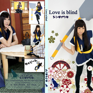 Love is blind(らんま・うっちゃんROM)
